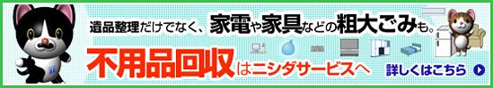 廃品回収 横浜