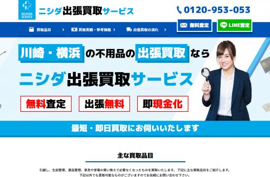 川崎・横浜を中心に、ニシダ出張買取サービス